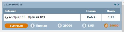 screenshot-bets.bkfonbet.com 2015-07-07 09-25-02