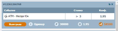 screenshot-bets.bkfonbet.com 2015-07-09 11-08-21